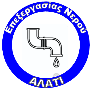 Αλάτι Επεξεργασίας Νερού